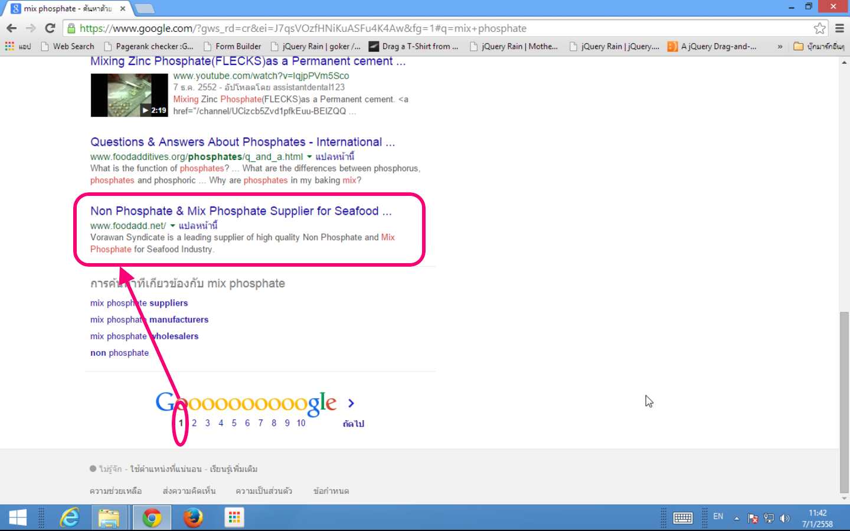 ทำ seo คีย์เวิร์ด mix phosphate ใน google.com